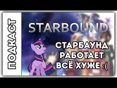 [Starbound] Подкаст. Проблемы с оптимизацией игры ухудшаются :с