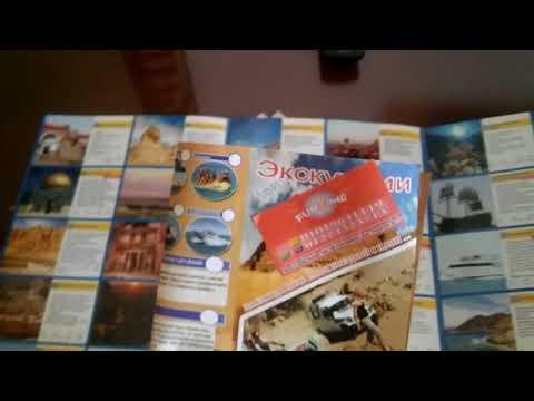 Экскурсии  Шарм-Ель-Шейха цены 02.12.2017-13.12.2017