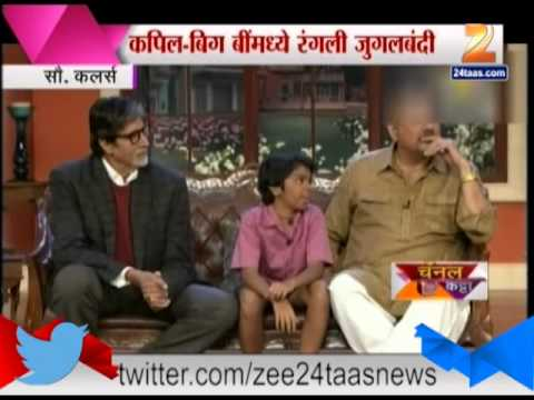 Zee24Taas | Channel Katta Amitabh Bacchan On Comedy Nights With Kapil