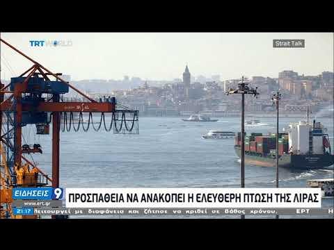 Τουρκία: Μπούμερανγκ για την κυβέρνηση η εκστρατεία του «κρεμασμένου ψωμιού» | 20/10/2020 | ΕΡΤ