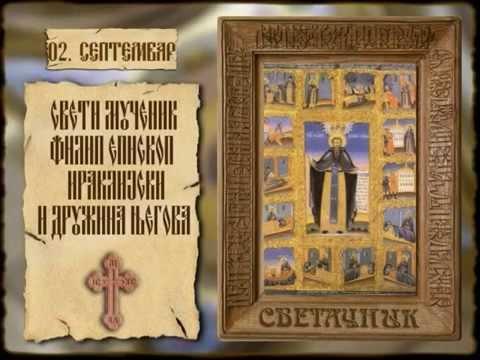 СВЕТАЧНИК 2. СЕПТЕМБАР