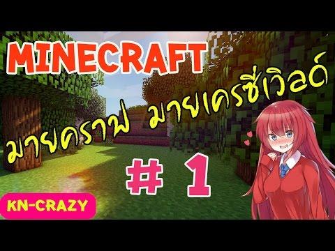 มายคราฟ มายเครซี่เวิลด์ # 1 เริ่มต้นเอาชีวิตรอด [KNcrazy]