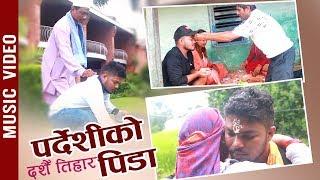 Pardeshi Ko Pida - Sanjok K Shrestha, Raju Pariyar & Ratna Pariyar