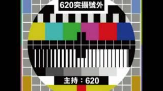 620串爆《巴不得媽媽》大結局  (有台channel D: 620突攝號外)