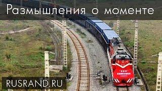 Куда едет Россия в восточном экспрессе?