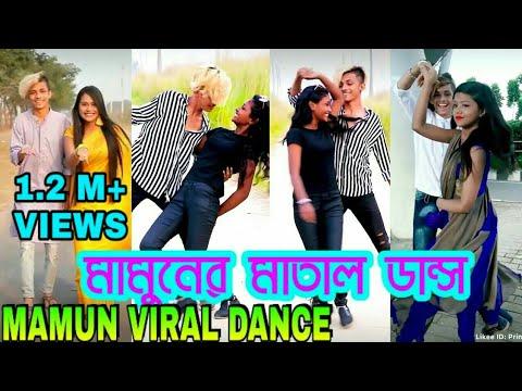 মামুনের মাতাল করা ডান্স 2020 | Prince Mamun Tik Tok Dance 2020 |MAMUN| mamun dance | mamun tiktok