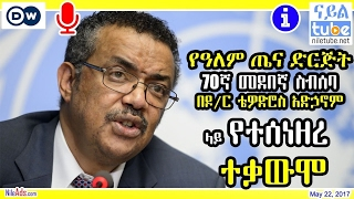 WHO በዶ/ር ቴዎድሮስ አድኃኖም ላይ የተሰነዘረ ተቃውሞ - Dr Tedros Adhanom for WHO and Ethiopian reactions - DW