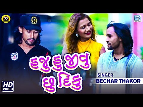 Bechar Thakor New Song | Haju Hu Jivu Chhu Diku | Full Video | New Gujarati Sad Song | Rdc Gujarati