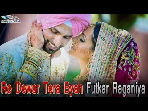 Video Re Dewar Tera Byah Song I FUTKAR RAGANIYA I Latest Haryanvi Songs I Haryanvi Hot Songs I download in MP3, 3GP, MP4, WEBM, AVI, FLV January 2017