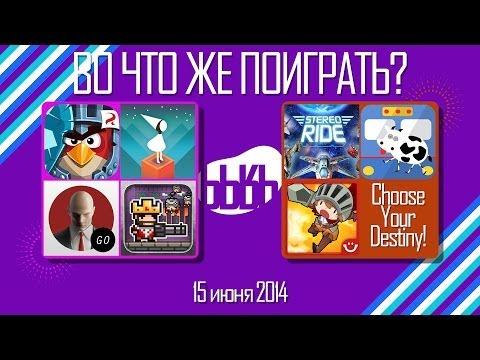 ВоЧтоЖеПоиграть!? #0006 - Еженедельный Обзор Игр на Android и iOS