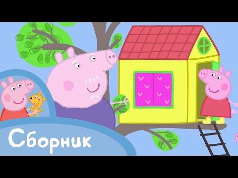 Свинка Пеппа - Cборник 6 (45 минут) (видео)