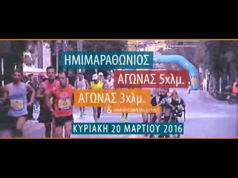 5os Ημιμαραθώνιος Αθήνας – 2016