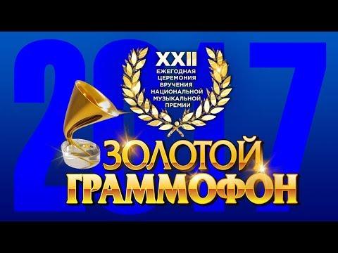 Золотой Граммофон ХХII Русское Радио 2017 (Full НD) - DomaVideo.Ru