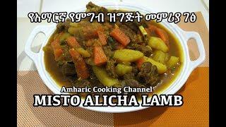 Misto Alicha Lamb Recipe - Amharic - የአማርኛ የምግብ ዝግጅት መምሪያ ገፅ