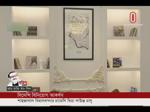 BIDA opens lounge at Dhaka airport for investors (28-01-2020) Courtesy: Independent TV