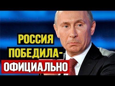 ОФИЦИАЛЬНОЕ ЗАЯВЛЕНИЕ 3аnад признает наше господство - DomaVideo.Ru