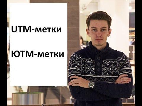 УТM-метки. ЮТМ-метки для Яндекс Директа. смотреть .mov видео на портале ВидеоСПарк.рф