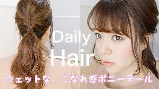 【毎日hair】ウェットなこなれ感ポニーテール【簡単ヘアアレンジ】♡
