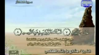 HD الجزء 30 الربعين 7 و 8  :   مشاري بن راشد العفاسي