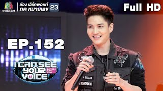 Video I Can See Your Voice -TH | EP.152 | กอล์ฟ พิชญะ | 16 ม.ค. 62 Full HD MP3, 3GP, MP4, WEBM, AVI, FLV Februari 2019