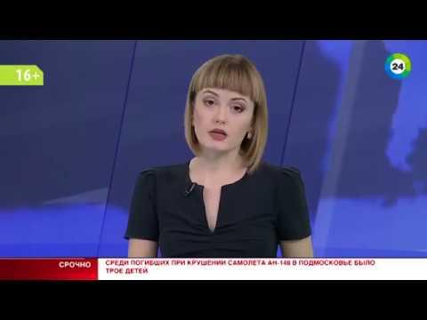 «Черный ящик» разбившегося Ан-148 отправлен на расшифровку (видео)