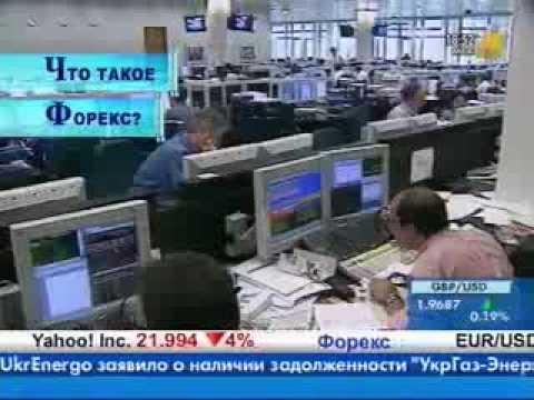 , title : 'Что такое биржа FOREX. Основы для новичков'