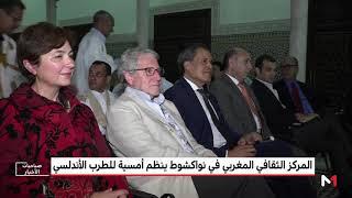 المركز الثقافي المغربي في نواكشوط ينظم أمسية للطرب الأندلسي