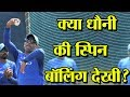 India vs South Africa: MS Dhoni Turns Leg-Spinner Ahead Of 5th ODI. Watch Video !