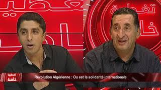 Révolution Algérienne: Où est passée la solidarité internationale ?