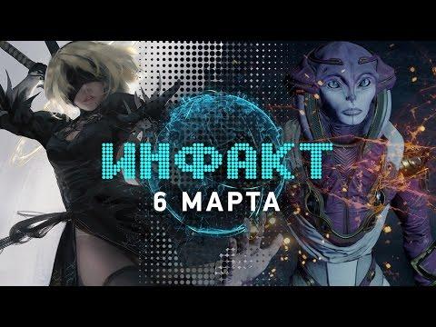 Инфакт от 06.03.2017 [игровые новости] — Overwatch, Mass Effect: Andromeda, NieR Automata...