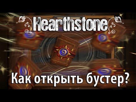 Как правильно открывать бустеры в HearthStone