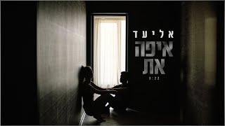 הזמר אליעד – בסינגל חדש - איפה את