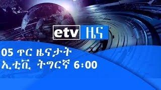 05 ጥር 2012 ዓ/ም ዜናታት እዳጋ ኢቲቪ ትግርኛ 6፡00 |etv