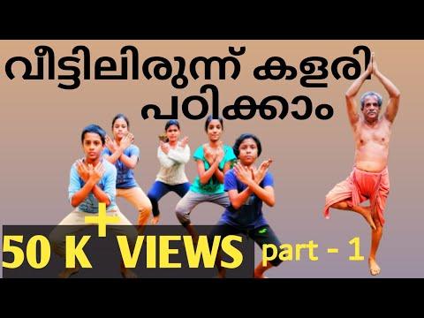 Kalaripayattu//Exercises for beginners//Learn from home//part 1