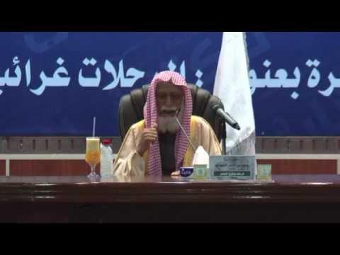 رحلات غرائب وعجائب مع الرحالة الشيخ  العبودي