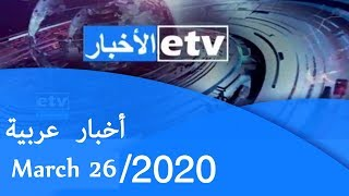 Arabic News Mar,26/2020 |etv