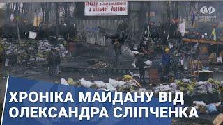 Хроніка Майдану від Олександра Сліпченка