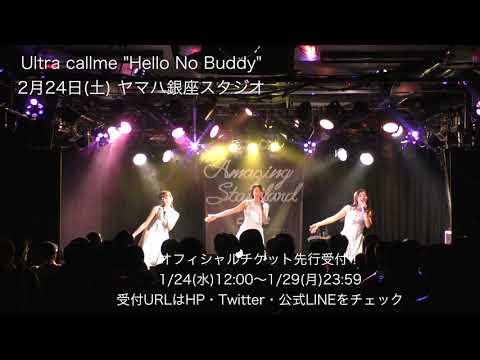 "2月24日開催 callme単独LIVE「Ultra callme ""Hello No Buddy""」"