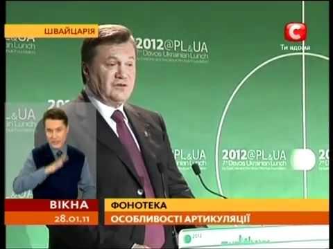Янукович приколы сборник избранное