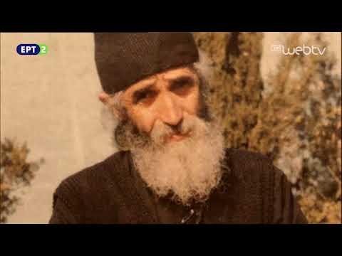 Φωτεινά Μονοπάτια «Γέροντας Παΐσιος: Ο ασυρματιστής του Θεού» | 18/12/2016 | ΕΡΤ