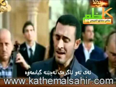 kazm - gorani 7afiyatal qadamayn kazm el saher jernusi kurdi.