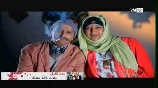 برامج رمضان - لكوبل الحلقة L'couple: EP 11