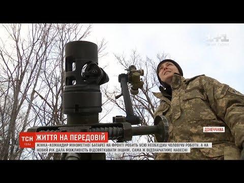 Жінка-командир мінометної батареї на фронті відзначатиме Новий рік у березні