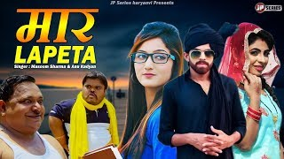 Video Maar Lapeta | Masoom Sharma | Anu Kadyan | Miss Ada | Fandu | Jhandu | New Haryanvi Songs 2020 download in MP3, 3GP, MP4, WEBM, AVI, FLV January 2017