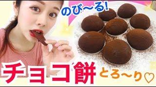 【簡単レシピ】のび〜るチョコ餅の作り方◆もちもちとろける♡切り餅でバレンタインに♪池田真子 valentine chocolate