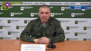 Сводка от Народной Милиции ЛНР 25 февраля 2017 года