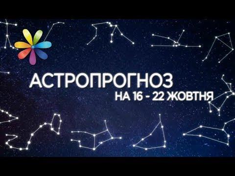 Гороскоп на неделю с 16 по 22 октября от Ольги Стогушенко - Все буде добре. Выпуск 1105 от 16.10.17