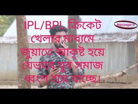 Download juya জুয়া bpl ipl 2019 bangla short film juya hd file 3gp hd mp4 download videos