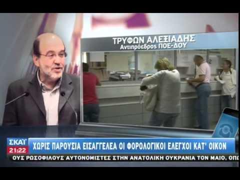 Tα νέα του ΣΚΑΪ 21:00 - 11/08/2014 (видео)