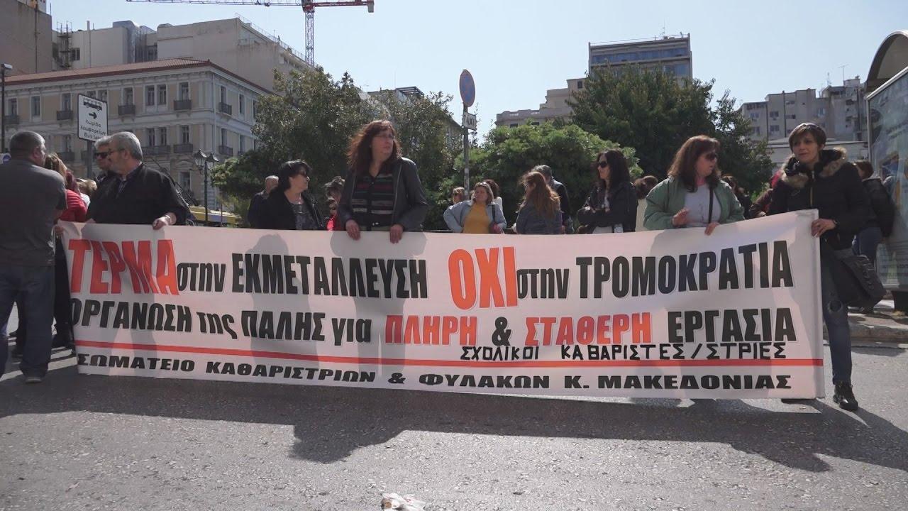 24ωρη πανελλαδική απεργία σχολικών καθαριστριών και καθαριστών